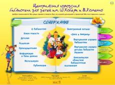 Официальный сайт Центральной городской библиотеки для детей им. Ш. Кобера и В. Хоменко