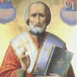...установленный в память святителя Николая Мирликийского/ Николая Угодника, Николая Чудотворца, св. Николы...