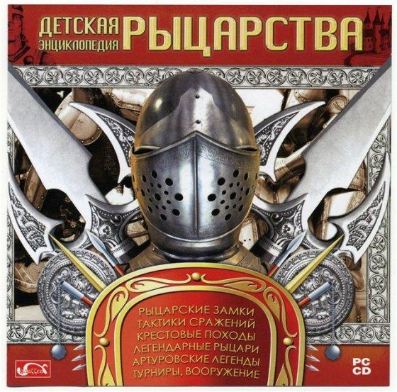 Детская энциклопедия рыцарства