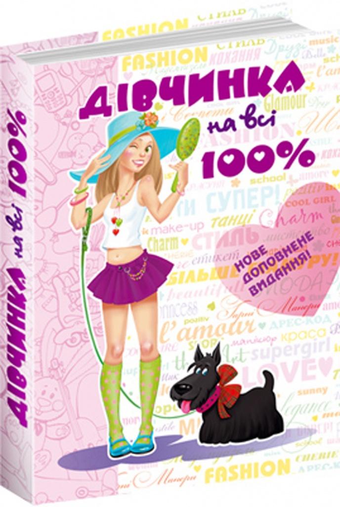 скачать книгу дівчинка на всі 100 безкоштовно
