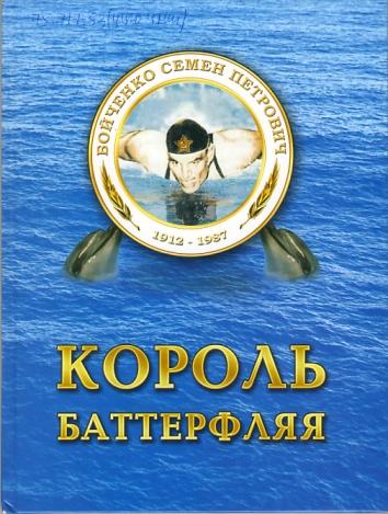 Бойченко Король
