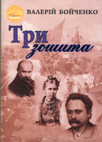 Бойченко Три зошита