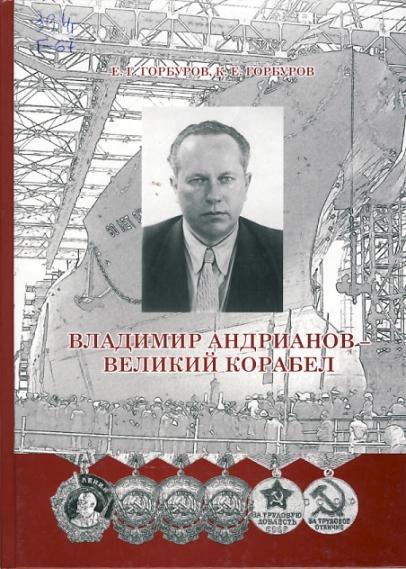 Горбуров Владимир Андрианов