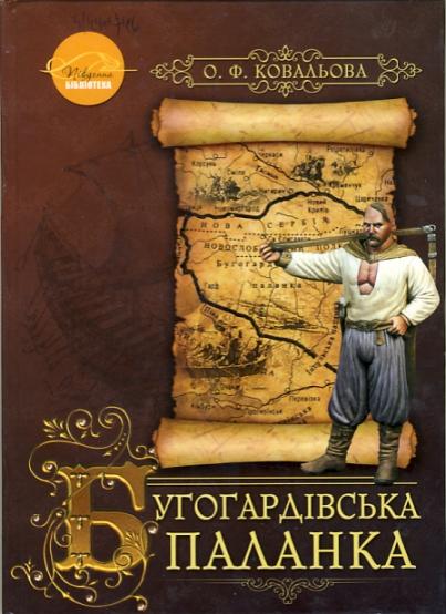 Ковальова Бугогардівська паланка