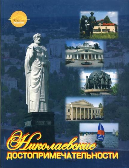 Николаевские достопримичательности